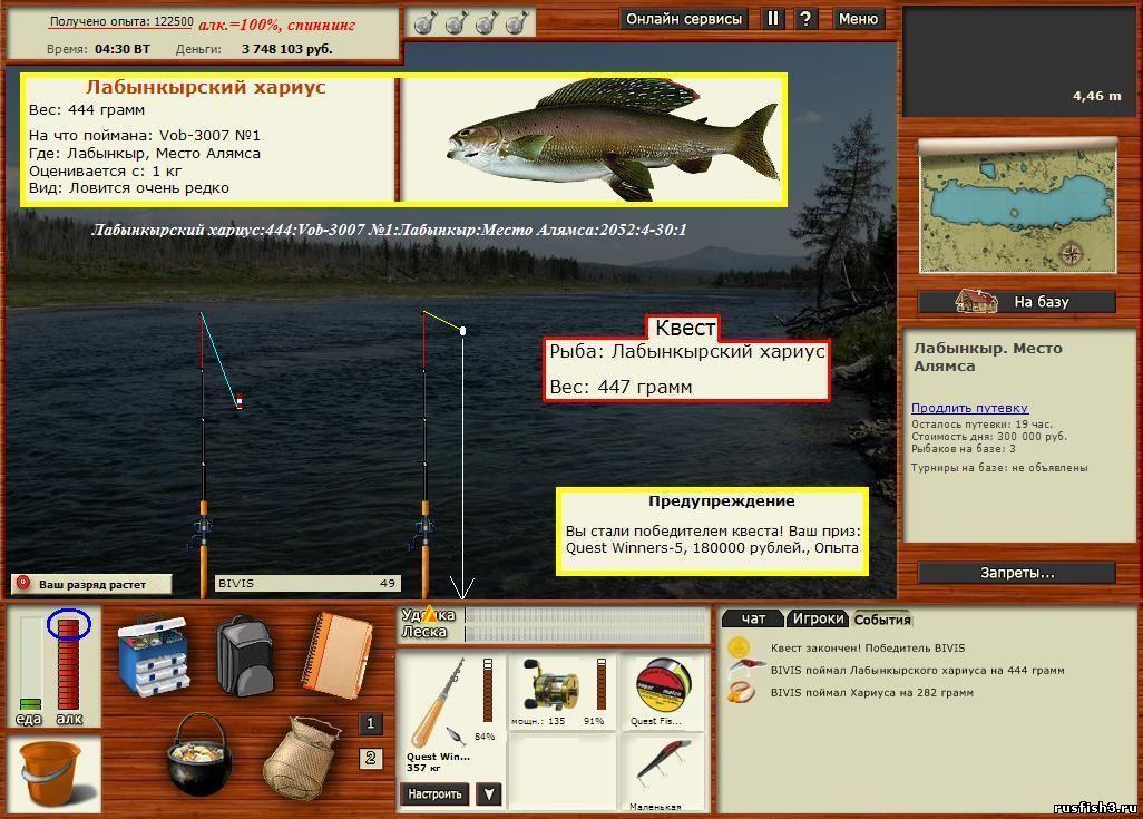 квесты.-русская рыбалка