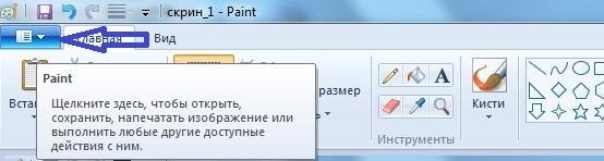 Как сделать принтскрин конкретного окна
